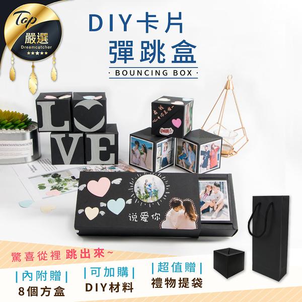 現貨!DIY彈跳禮物盒 加購區-配件包 6件組 機關卡片 手工卡片 #捕夢網