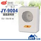 中一電工 明排浴室通風扇 明排 JY-9...