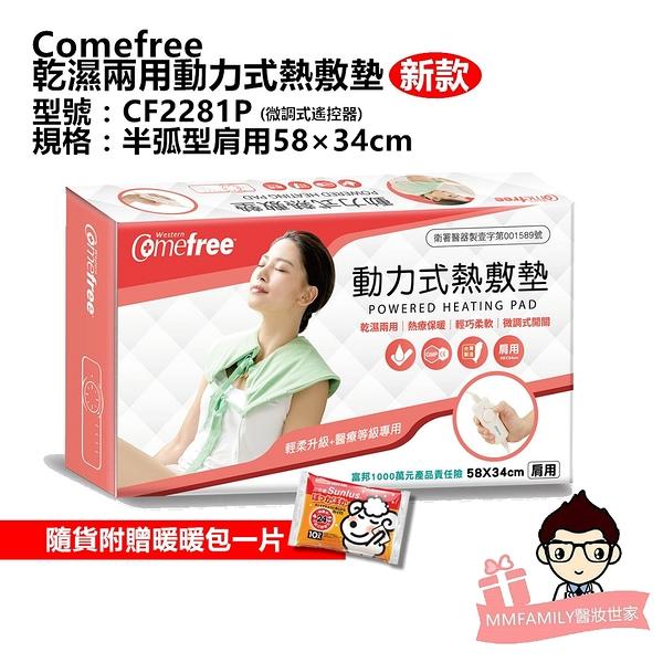 Comefree 康芙麗 動力式熱敷墊 CF2281P-58x 34 cm 半弧型肩用【醫妝世家】