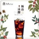 【凱度】極品冰釀冷泡咖啡10包/袋...