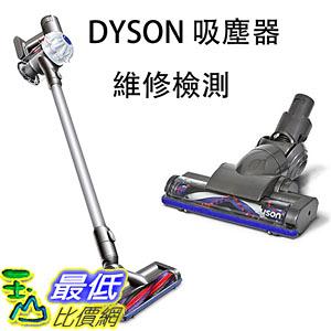 [不含來回運費] DYSON 吸塵器 維修檢測費 V6 V7 V8