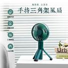 現貨|手持式風扇/ 可立式風扇/ 桌扇/ 三腳式立扇 兩用風扇