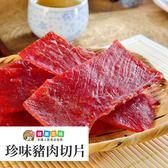健康本味珍味豬肉切片150g[TW00286]千御國際