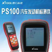 XTOOLobd2汽車檢測儀電腦檢測儀汽車故障診斷儀解碼儀器PS100 igo 可可鞋櫃