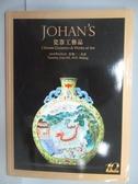 【書寶二手書T3/收藏_PMU】Johan s中漢_瓷器工藝品_2019春