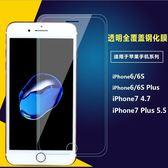 [24hr-現貨快出] iPhone 6/6s/7 plus 透明鋼化膜 0.3mm全屏鋼化膜 6s 全屏鋼化膜 手機膜 鋼化膜 iPhone 7/8