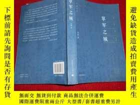 二手書博民逛書店罕見筸軍之城Y155211 劉蕭 中國青年出版社 出版2014