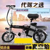 電動自行車機車12/14寸摺疊式成人48V鋰電池王代步單車代駕司機專用寶 NMS陽光好物