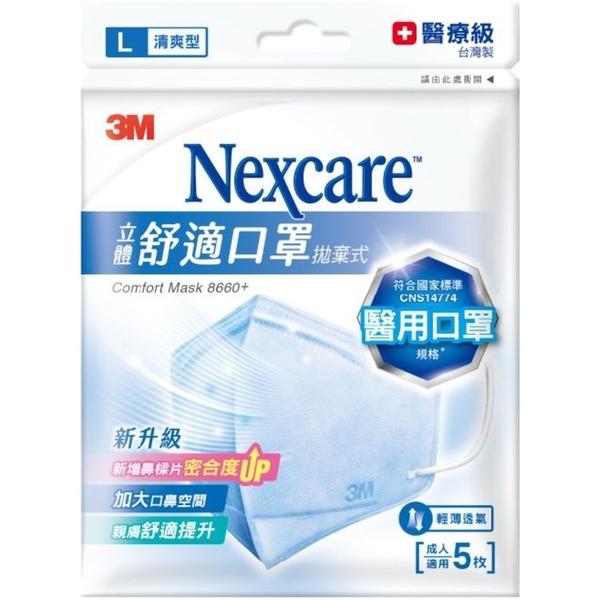 醫療級口罩舒適口罩拋棄式清爽型5片包:M/L