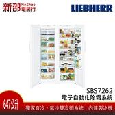 *~新家電錧~* LIEBHERR德國利勃 [SBS7262] 647L 獨立式左右對開門冰箱 德國製造 實體店面
