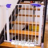 樓梯護欄兒童安全門欄寶寶防護欄寵物柵欄圍欄狗欄桿門護欄igo  蓓娜衣都