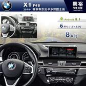 【專車專款】2018~2019年BMW X1 F48專用8.8吋螢幕安卓多媒體主機*6核心PX6CPU