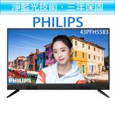 ★好禮三選一★飛利浦 PHILIPS 43吋 液晶顯示器+視訊盒 43PFH5583