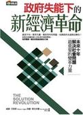 (二手書)政府失能下的新經濟革命:未來10年解決社會問題最重要的變革力量