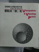 【書寶二手書T6/設計_YJY】2009亞洲藝術雙年展_觀點與(觀)點