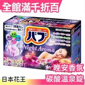日本花王KAO【保濕白玫瑰香入浴錠 12入組】花香系列 碳酸湯 溫泉【小福部屋】