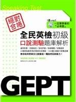 二手書《全民英檢初級口說測驗題庫解析(附mp3)-絕對合格系列04》 R2Y ISBN:9866829391