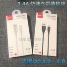 Xiaomi 小米5/小米6/小米8 Pro/小米Mix2S《3.4A Type-C手機加長充電線快充線快速充電線傳輸線》