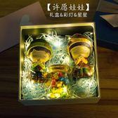 七夕情人節禮物生日特別送男女走心韓國創意