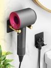 戴森吹風機架免打孔浴室衛生間廁所置物收納架壁掛電吹風掛架架子 夏季狂歡