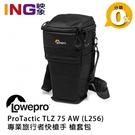 【24期0利率】Lowepro ProTactic TLZ 75 AW (L256)專業旅行者快槍手 槍套包 台閔公司貨
