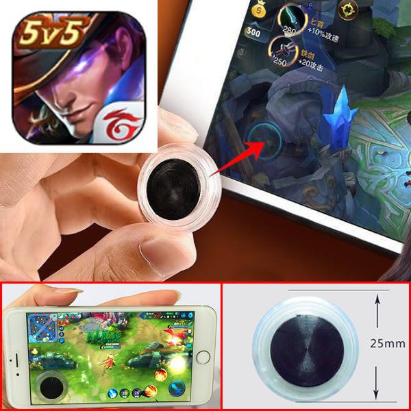 [24hr-現貨快出] 超神手機平板通用兼容手遊攜帶型按鍵吸盤搖桿 傳說對決 貪食蛇 街頭籃球