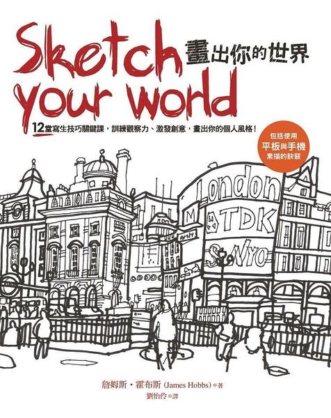 (二手書)Sketch your world畫出你的世界:12堂寫生技巧關鍵課,訓練觀察力、激發創意,畫出你的個人