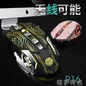 滑鼠 可充電式無線滑鼠筆記本台式牧馬人電競機械游戲金屬鋰電池無限 唯伊時尚