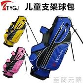高爾夫球包 男女童兒童槍包支架包 小耐磨尼龍布球桿袋裝備包
