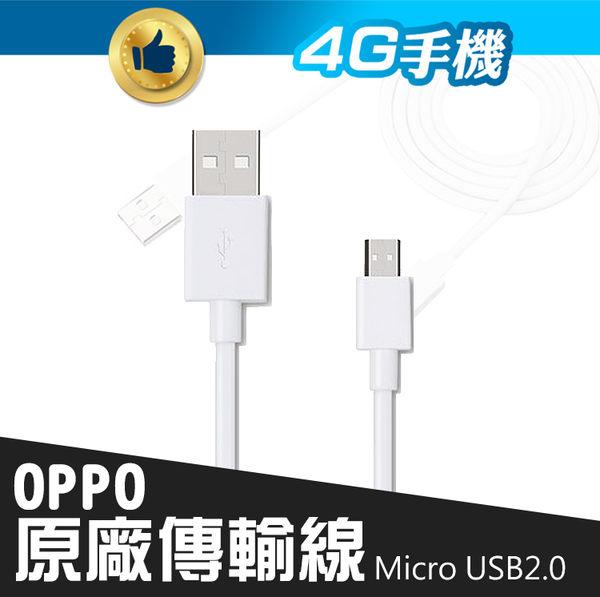 OPPO原廠傳輸充電線 Micro USB2.0 傳輸線 高效充電【4G手機】