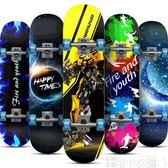 四輪滑板兒童青少年初學者抖音刷街專業男成人女生雙翹公路滑板車 DF -可卡衣櫃