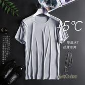 夏季滑料羊奶冰絲涼爽男薄款降溫圓領短袖冰感透氣T恤運動打底衫「時尚彩虹屋」
