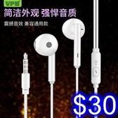 VPB S13平頭耳塞式 通話聽歌重低音 手機電腦耳機通用 原裝入耳式