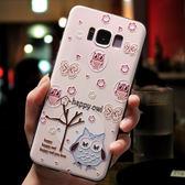 三星s8手機殼女款s8 軟硅膠全包掛繩保護套s8plus韓國創意小清新