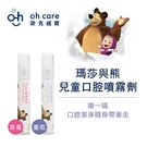 oh care 歐克威爾 瑪莎與熊兒童口腔噴霧劑 7ml 2入組-草莓&葡萄