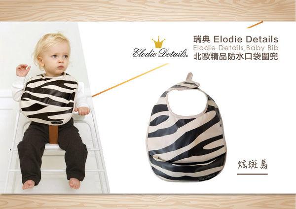 瑞典 Elodie Details防水口袋圍兜-經典時尚款(炫斑馬)