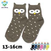 造型襪口 童襪 貓頭鷹款 台灣製 芽比 YABY