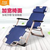 午憩寶折疊椅子辦公室躺椅午休椅午睡陽台沙灘家用靠椅懶人椅逍遙 T