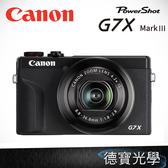 Canon PowerShot G7X MarK III MK3 黑/銀雙色 台灣佳能公司貨 9/30前登入送原廠電池 德寶光學
