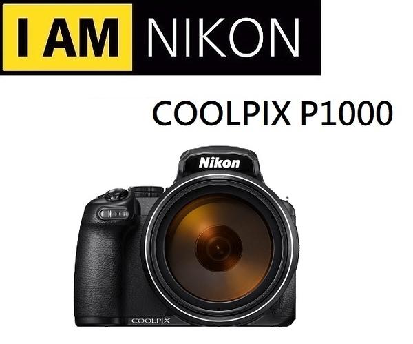 名揚數位 加送128G 大全配 NIKON COOLPIX P1000 24-3000mm 國祥公司貨 (一次付清) 登錄延長保固6個月(04/30)