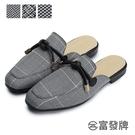 【富發牌】東京銀座雪子穆勒鞋-格紋/毛呢/千鳥格 1PA112