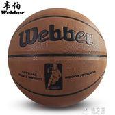 七號籃球牛皮質感室內室外水泥地耐磨吸汗防滑比賽用球    俏女孩