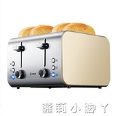 烤麵包機Donlim/東菱DL-8590A烤面包機家用早餐吐司機4片全自動多士爐 220V NMS蘿莉小腳丫