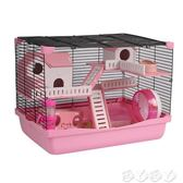 倉鼠籠 倉鼠籠子倉鼠籠用品47基礎籠金絲熊窩別墅倉鼠用品單雙層套餐 【全館9折】
