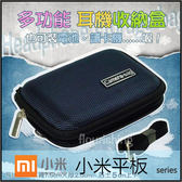 ★多功能耳機收納盒/硬殼/保護盒/攜帶收納盒/傳輸線收納/小米 MIUI Xiaomi 小米平板