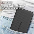 RavPower MFi 雙向快速薄型行動電源 5000mAh 自帶線 旅行 蟬翼系列 極輕巧 充電寶 快速充電器