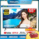 (送安裝+電烤盤)PHILIPS飛利浦 55吋4K android聯網液晶顯示器+視訊盒55PUH8225