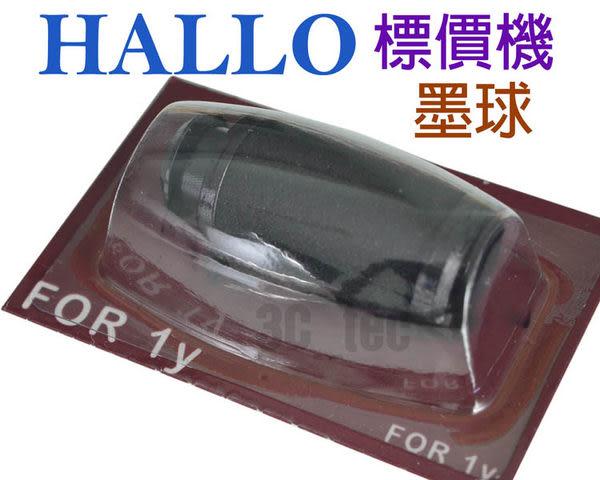HALLO 墨球 [x1粒] 1Y-S 1YS 1Y 1YG 標價機用 色帶 碳粉 墨水