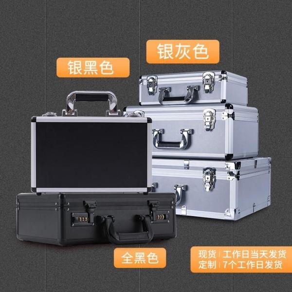 鋁合金工具箱儀器設備展示箱手提式鋁合金密碼箱子大小號 南風小鋪