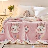 毛毯被子加厚冬季保暖珊瑚絨床單法蘭絨毯子【公主日記】